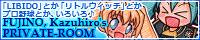 藤野一宏 PRIVATE-ROOMさん